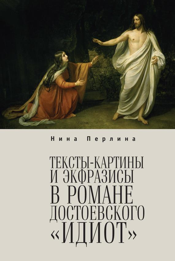 Нина Перлина - Тексты-картины и экфразисы в романе Ф. М. Достоевского «Идиот»