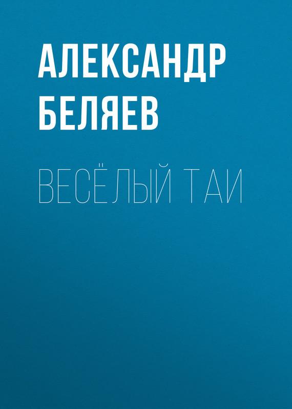 захватывающий сюжет в книге Александр Беляев