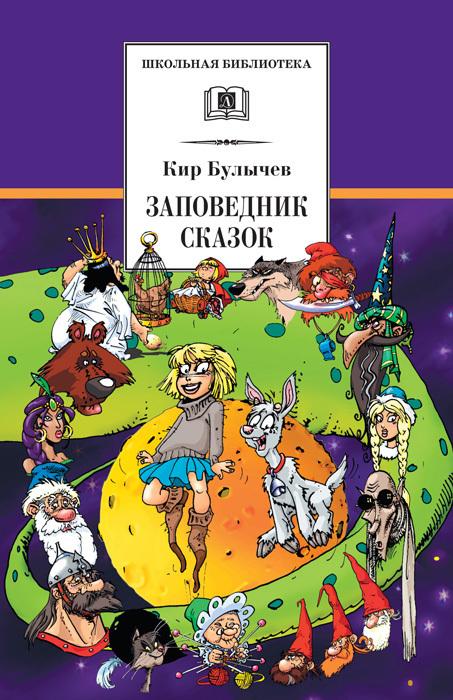 Кир Булычев Заповедник сказок (сборник) кир булычев клин клином