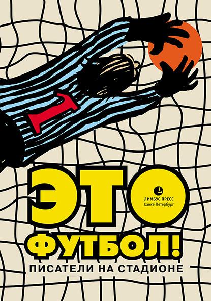 Илья Ильф Это футбол! (сборник) сергей шаргунов ура