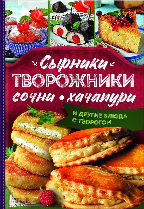 Леся Кравецкая Сырники, творожники, сочни, хачапури и другие блюда с творогом сыр янтарь плавленый