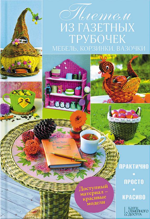Наталия Попович Плетем из газетных трубочек. Мебель, корзинки, вазочки