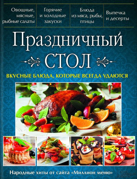 Оксана Рябинина Праздничный стол. Вкусные блюда, которые всегда удаются плотникова т такие вкусные салаты…
