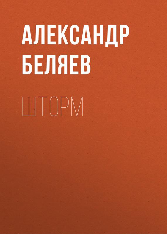 Александр Беляев Шторм