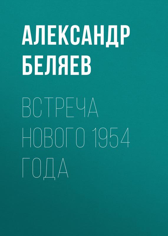 Встреча Нового 1954 года