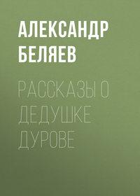 - Рассказы о дедушке Дурове