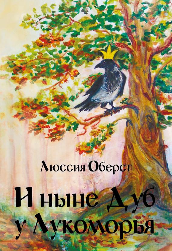 Люссия Оберст - И ныне Дуб у Лукоморья. Сказки и басни