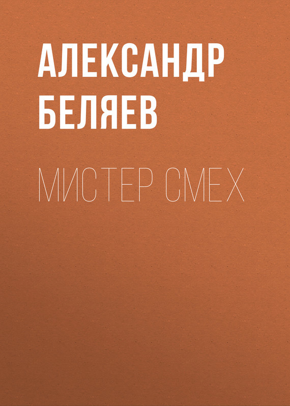 Александр Беляев Мистер Смех