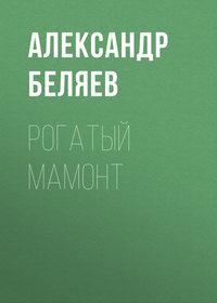 - Рогатый мамонт
