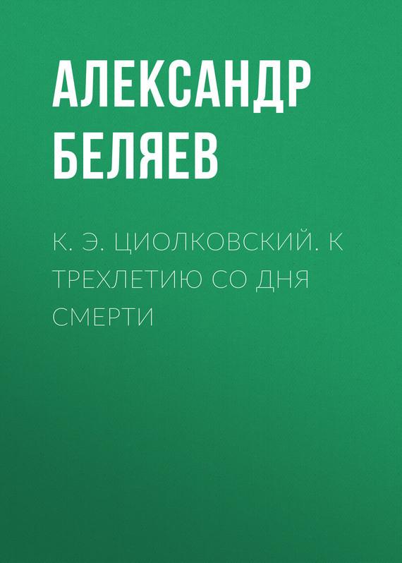Александр Беляев К. Э. Циолковский. К трехлетию со дня смерти