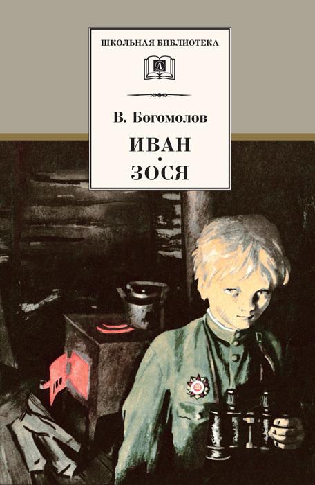 Владимир Осипович Богомолов Иван. Зося (сборник) иван комлев ковыль сборник