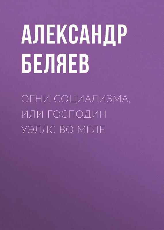 Александр Беляев Огни социализма, или Господин Уэллс во мгле белорусская косметика склады где можно и цены