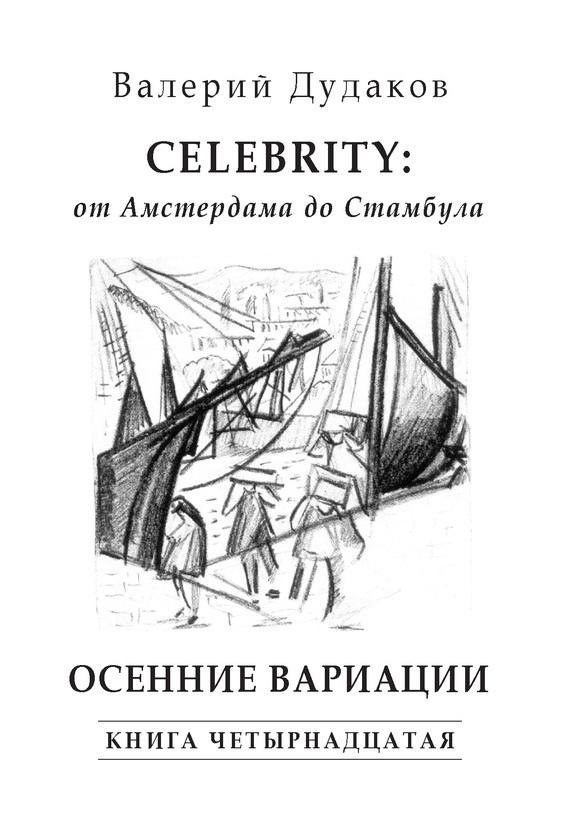 Валерий Дудаков Celebrity: от Амстердама до Стамбула. Осенние вариации билет от москвы до стамбула