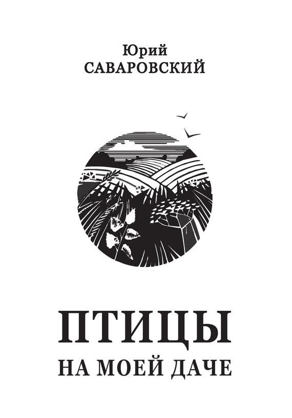 Юрий Саваровский Птицы на моей даче (сборник)