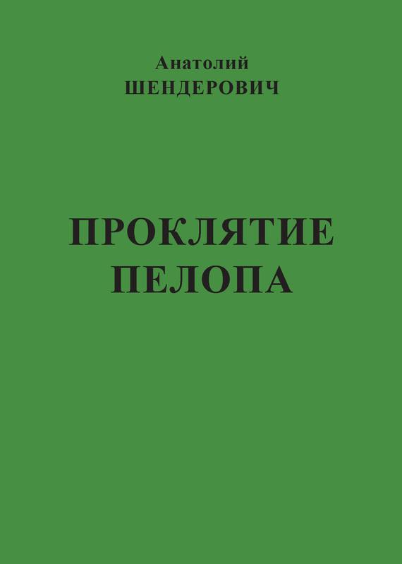 Анатолий Шендерович Проклятие Пелопа (сборник) анатолий кольцов многогранник сборник