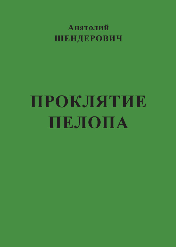Анатолий Шендерович - Проклятие Пелопа (сборник)
