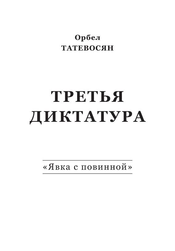 Орбел Татевосян - Третья диктатура. «Явка с повинной» (сборник)
