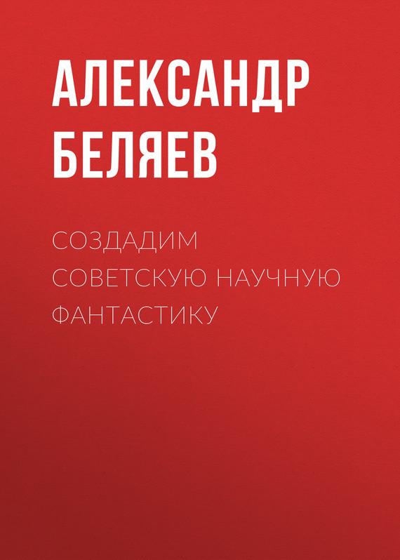 напряженная интрига в книге Александр Беляев
