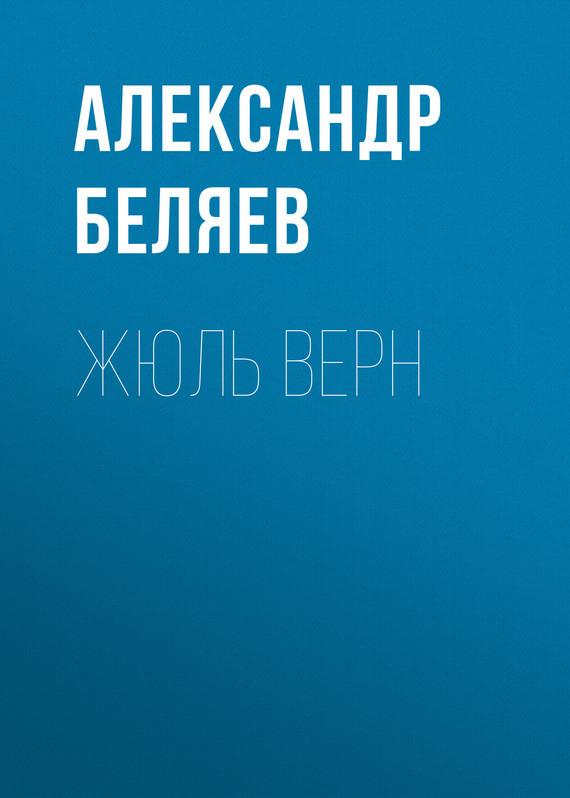 Александр Беляев Жюль Верн михаил веллер графоман жюль верн