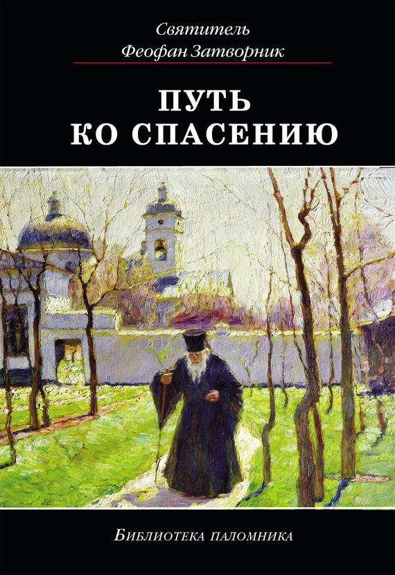 cвятитель Феофан Затворник Путь ко спасению указание пути ко спасению