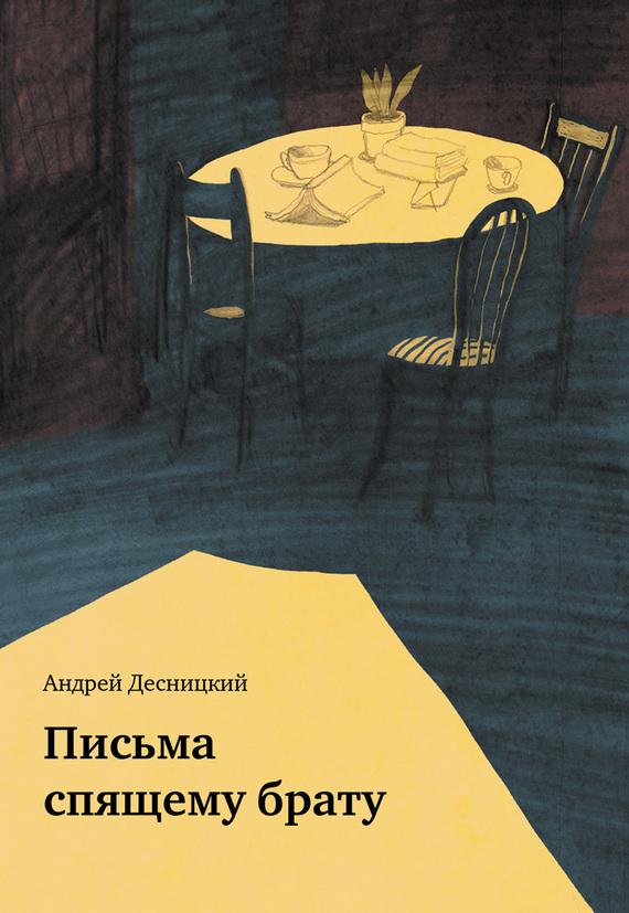 Андрей Десницкий Письма спящему брату (сборник) письма спящему брату