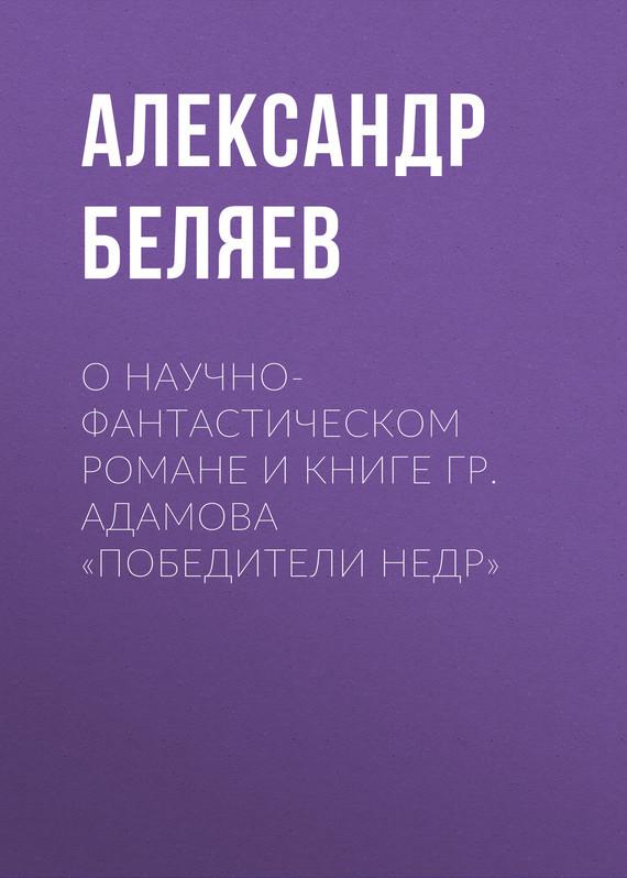 О научно-фантастическом романе и книге Гр. Адамова «Победители недр»