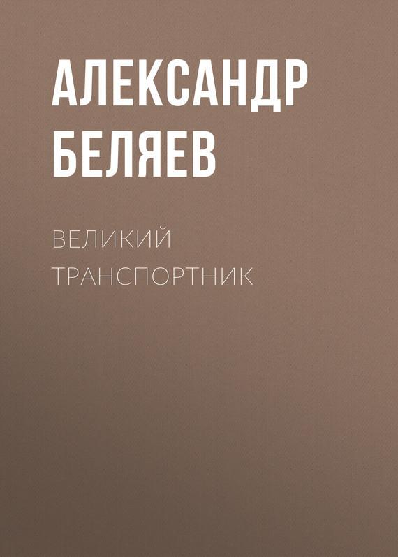 обложка книги static/bookimages/29/11/26/29112621.bin.dir/29112621.cover.jpg