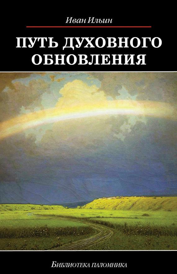 Иван Ильин бесплатно