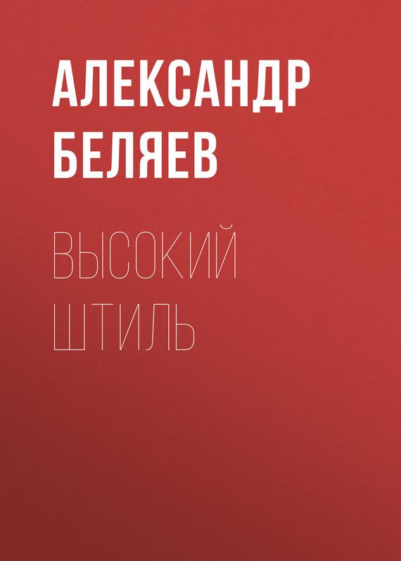 Возьмем книгу в руки 29/11/26/29112644.bin.dir/29112644.cover.jpg обложка