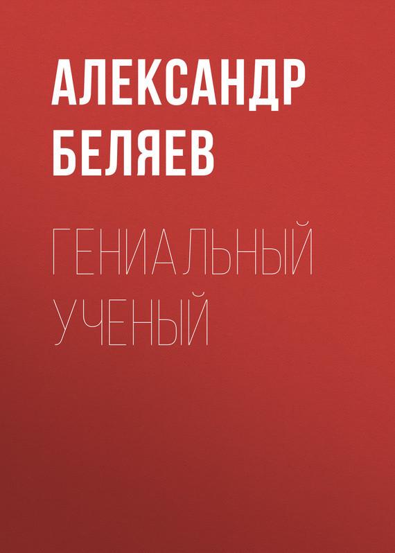 Александр Беляев Гениальный ученый