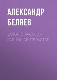 - Закон о частном радиолюбительстве