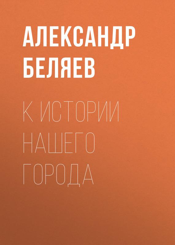 Александр Беляев К истории нашего города александр пушкин история пугачевского бунта исторические материалы