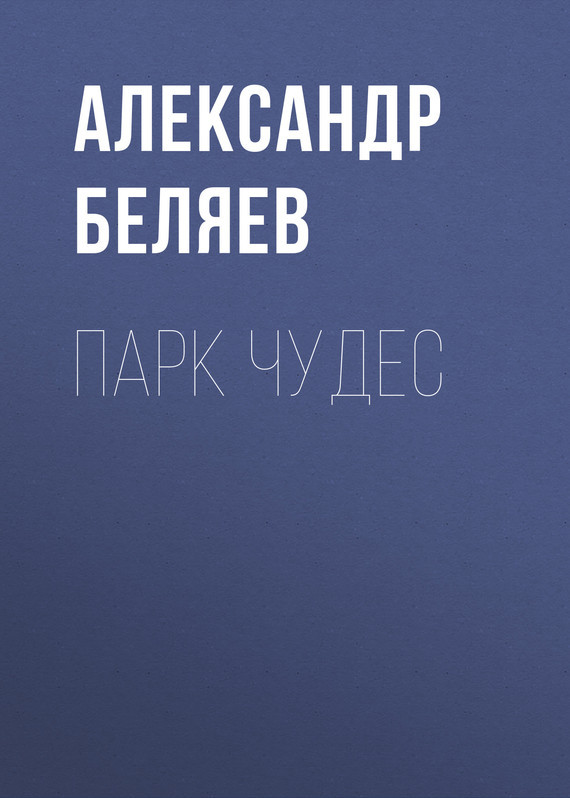обложка книги static/bookimages/29/11/27/29112742.bin.dir/29112742.cover.jpg