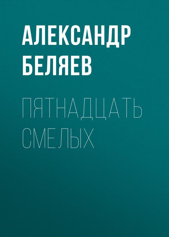 Александр Беляев Пятнадцать смелых