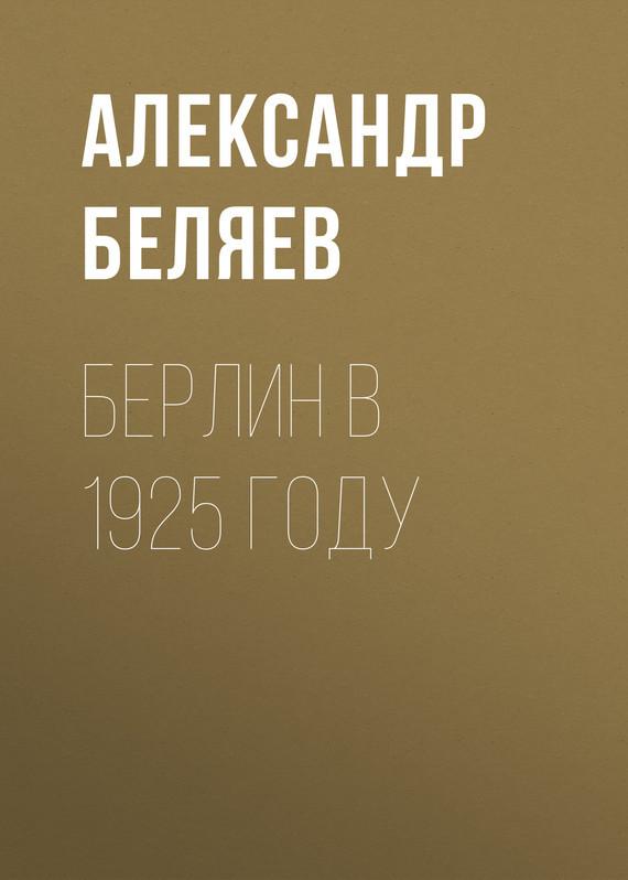 Александр Беляев бесплатно