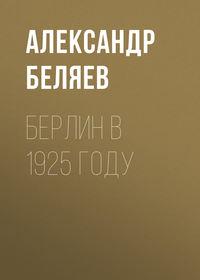 Александр Беляев - Берлин в 1925 году