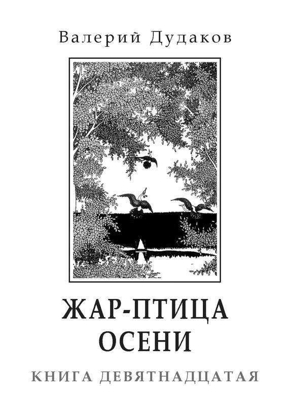 Валерий Дудаков Жар-птица осени валерий витальевич маскарадов не унывай
