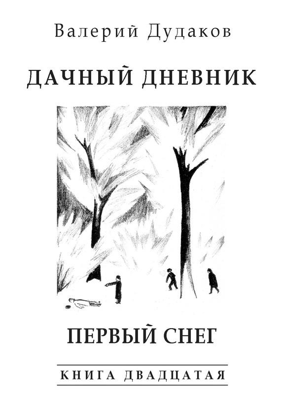 Валерий Дудаков Дачный дневник. Первый снег валерий мирошников жизнь и