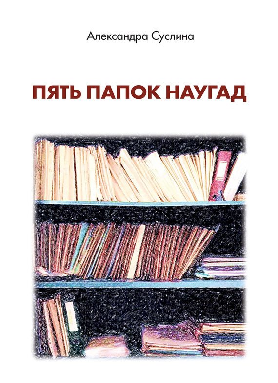 занимательное описание в книге Александра Суслина