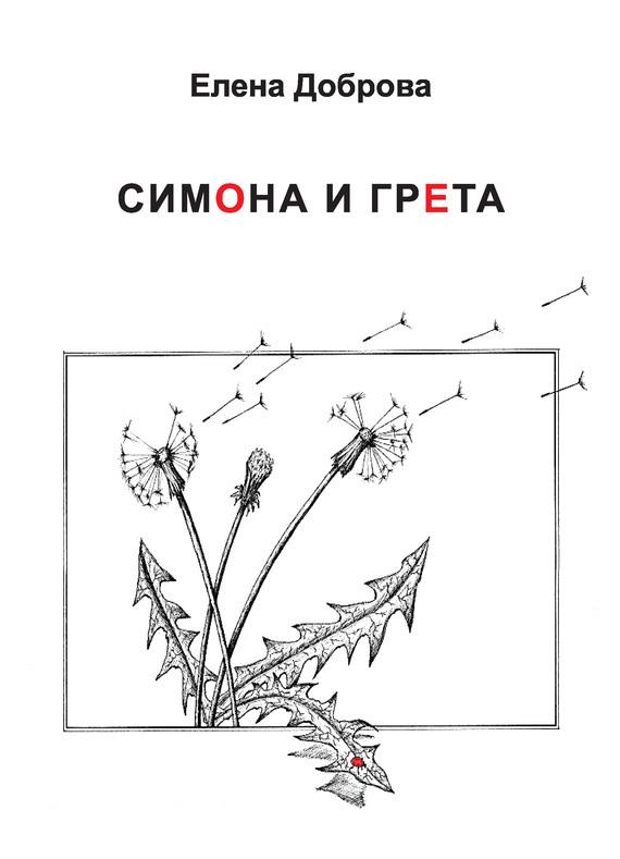 Елена Доброва Симона и Грета