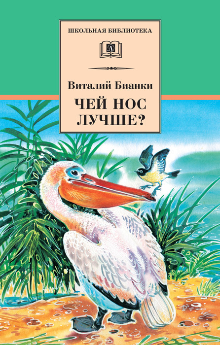 В. В. Бианки Чей нос лучше? (сборник) художественные книги росмэн рассказы и сказки о животных бианки в в
