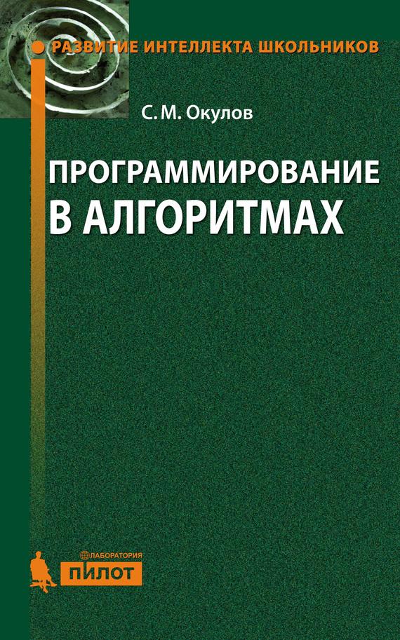 С. М. Окулов Программирование в алгоритмах программирование в алгоритмах