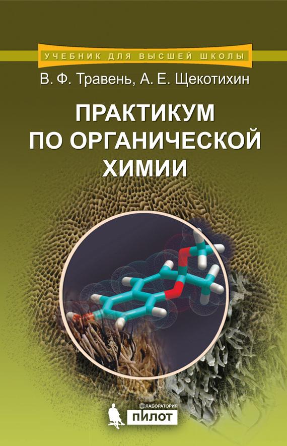 купить В. Ф. Травень Практикум по органической химии недорого