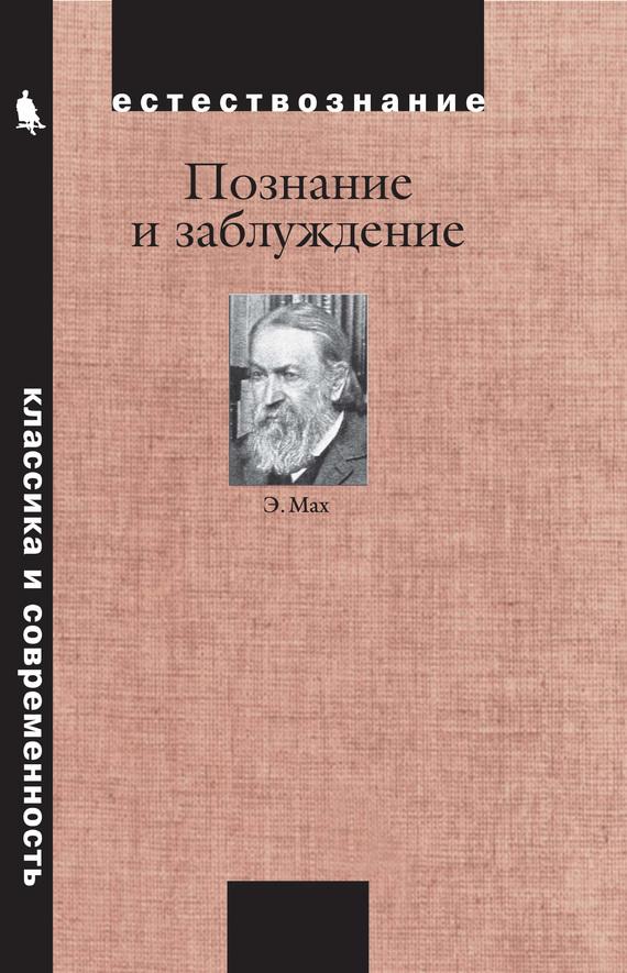Эрнст Мах