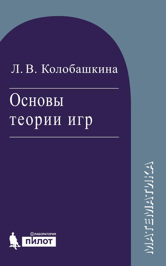 Л. В. Колобашкина бесплатно