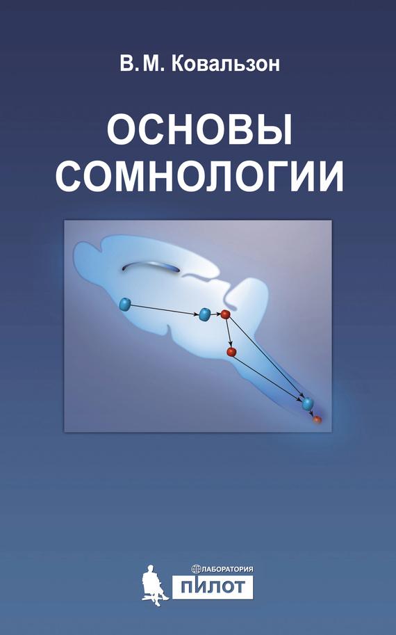 В. М. Ковальзон