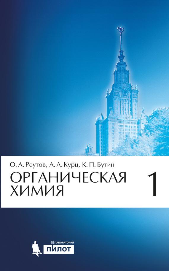 К. П. Бутин Органическая химия. Часть 1