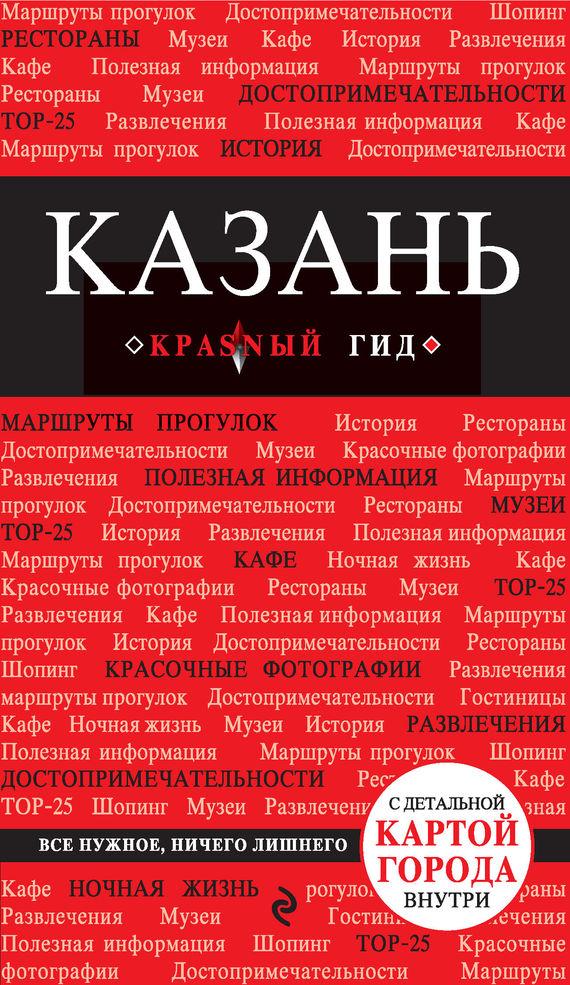 Отсутствует Казань. Путеводитель тренажерные очки в казани