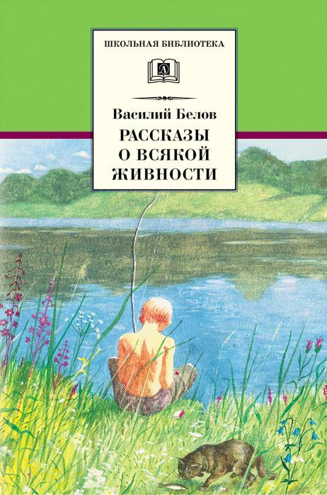 Василий Иванович Белов бесплатно