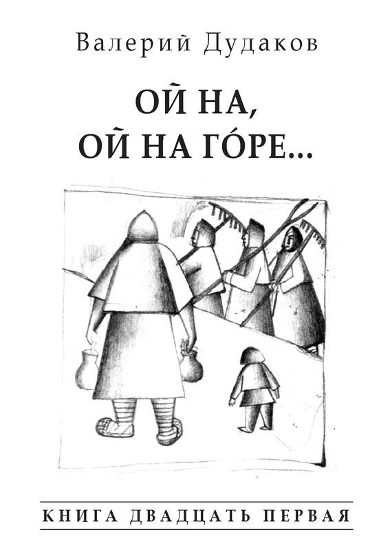 Валерий Дудаков Ой на, ой на гóре… знак за ближний бой в бронзе купить